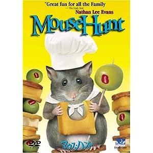 マウス・ハントの画像