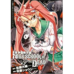 w^HIGHSCHOOL OF THE DEAD 3 (pR~bNX hSJr. 104-3)