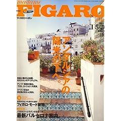 madame FIGARO japon (フィガロジャポン) 2008年 1/5・20号[雑誌]