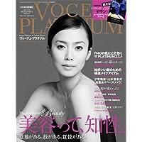 VoCE PLATINUM 2010年号 小さい表紙画像