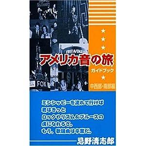 アメリカ音の旅ガイドブック 中西部/南部編
