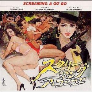 Go! Cinemania Reel 5 スクリーミング ア ゴーゴー