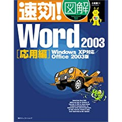 !}Word2003 p\WindowsXP Office2003