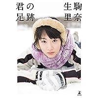 生駒里奈 君の足跡 小さい表紙画像