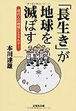 【文庫】 「長生き」が地球を滅ぼす 現代人の時間とエネルギー (文芸社文庫 も 3-1)