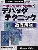 Windowsプログラマのためのデバッグテクニック徹底解説 (マイクロソフト公式解説書)
