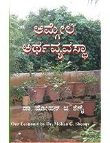 Amgeli Arthavyavastha