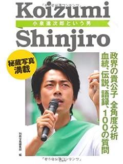 進次郎を福島県知事選に!? 自民党が恐怖する小泉の乱
