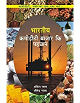 Bhartiya Commodity Bazaar Ki Pehchan - Guide To Indian Commodity Market Hindi