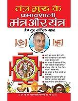 Tantra Guru Ke Prabhavshali Mantra