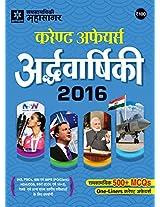 Current Affairs (Ardhvarshik) 2016