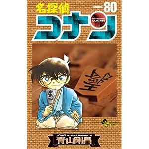名探偵コナン80巻の表紙