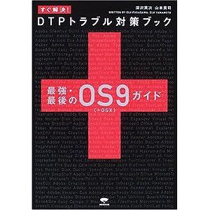 すぐ解決!DTPトラブル対策ブック―最強最後のOS9(+OSX)ガイド [単行本]