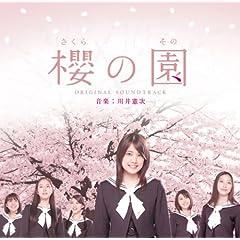 : 櫻の園 オリジナル・サウンドトラック