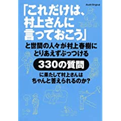 「これだけは、村上さんに言っておこう」と世間の人々が村上春樹にとりあえずぶっつける330の質問に果たして村上さんはちゃんと答えられるのか?