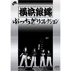 横浜銀蝿 ぶっちぎりコレクション 初回限定版