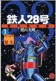 鉄人28号ガオ!イメージ
