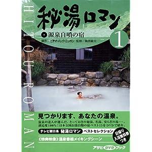 秘湯ロマン(1) -源泉自噴の宿 (アサヒDVDブック)