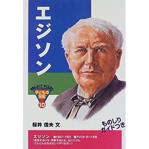 エジソン (おもしろくてやくにたつ子どもの伝記)