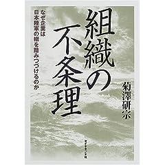 組織の不条理―なぜ企業は日本陸軍の轍を踏みつづけるのか