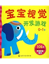 0-1 Year: Baby Visual Development Game (Chinese Edition)