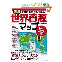 図解 世界資源マップ—地球規模での争奪戦が始まった!