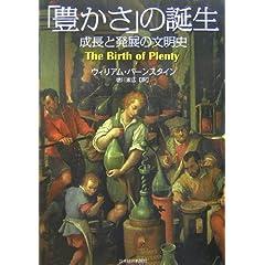 「豊かさ」の誕生—成長と発展の文明史
