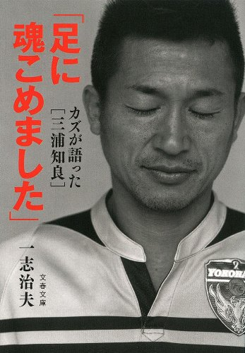 横浜FC・三浦知良、東京ヴェルディに復帰か?