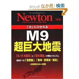 「次」にひかえるM9超巨大地震 (ニュートンムック Newton別冊) [大型本]