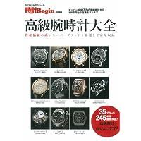 時計Begin 特別編集 高級腕時計大全 小さい表紙画像