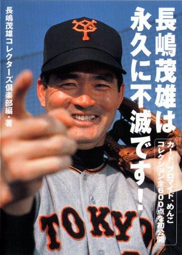 長嶋茂雄の画像 p1_35