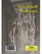 al-Khayal al-tarikhi wa-al-tafkir al-naqid : al-nazariyah wa-al-tatbiq