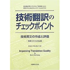 技術翻訳のチェックポイント—技術文書の作成と評価