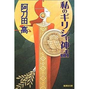 私のギリシャ神話 (集英社文庫)/阿刀田 高