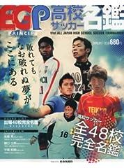 エルゴラ・プリンチペ 高校サッカー名鑑 2013年 01月号