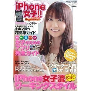 iPhone女子!!Beginners (メディアボーイMOOK)