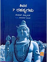7 Secrets Of Shiva (KANNADA)
