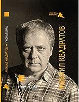 Гномья яма (новая крупная проза Book 342) (Russian Edition)