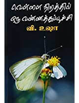 Vellai Nirathil Oru Vannathu Poochi