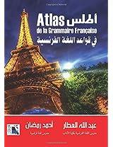 Atlas De La Grammaire Française /???? ?? ????? ????? ????????