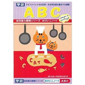 【クリックで詳細表示】学研おけいこノ-トABC 02505