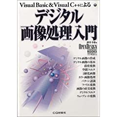 �f�W�^���摜�������\Visual Basic&Visual C++�ɂ�� (OPEN DESIGN BOOKS)