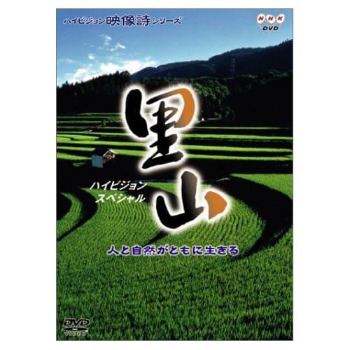 里山~人と自然がともに生きる [DVD]
