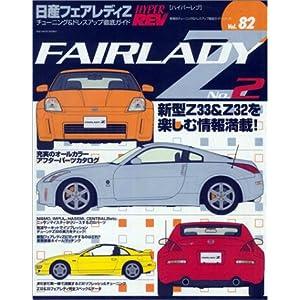 日産フェアレディZ No.2 (ハイパーレブ 82) 商品画像