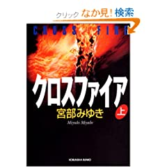 クロスファイア(上) (光文社文庫)