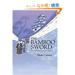 �p���� �����Z�ҏW - The Bamboo Sword and Other Samurai Tales