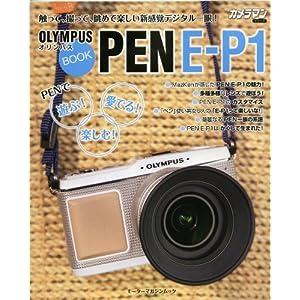 【クリックで詳細表示】OLYMPUS PEN E-P1 BOOK (オリンパス ペン E-P1 ブック) (Motor Magazine Mook カメラマンシリーズ): 本