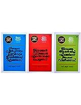 Combo of Ningalude Vilppanayum Labhavum Uyartham. Enkine, Janangal Vaangaan Enthokke Cheyyanam & Janathe Akarshichu Engine Avarkku Vilkkaam?