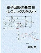 Fundamentals of Electronic Circuit VII --Reflex Radio --