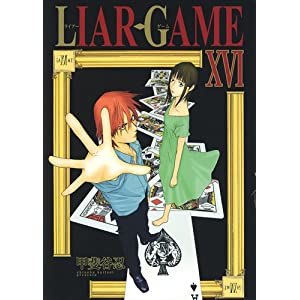 LIAR GAME 16 ()